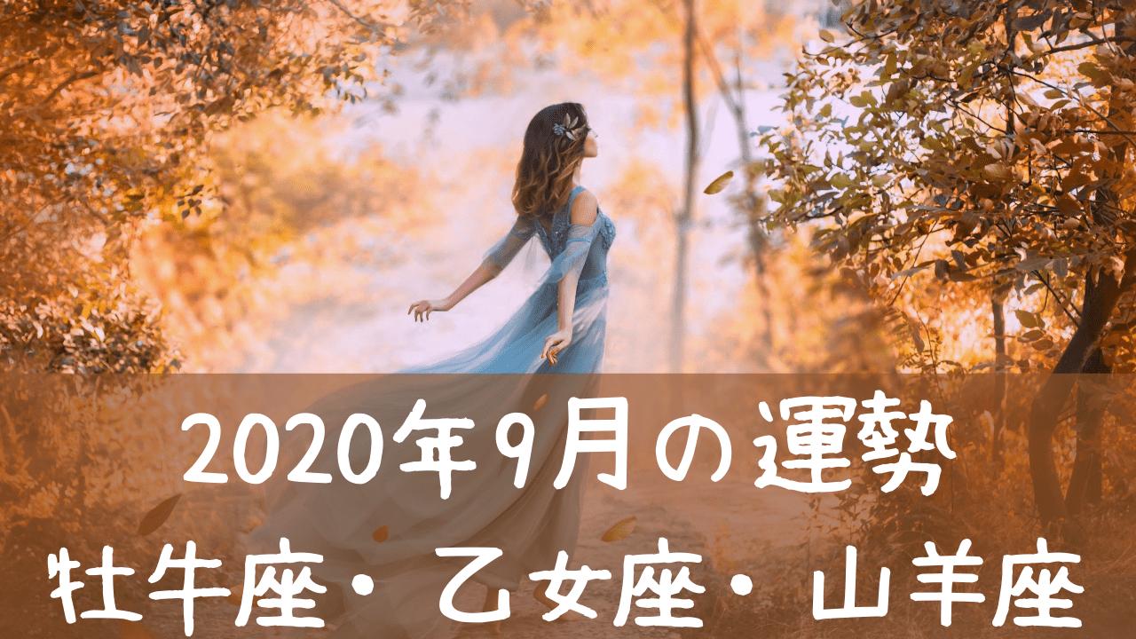 座 2020 おとめ
