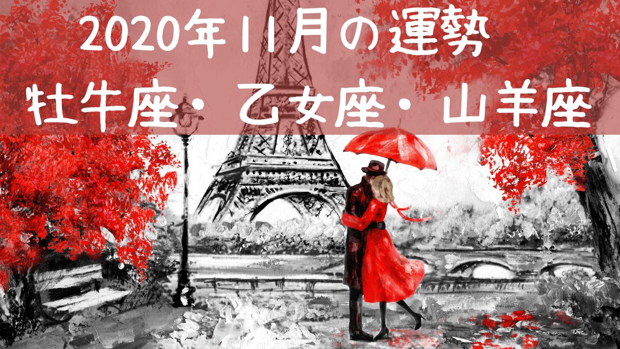 座 年 おとめ 2020