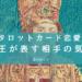 タロットカード恋愛編:法王が表す相手の気持ち