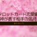 タロットカード恋愛編:死神が表す相手の気持ち