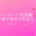 タロットカード恋愛編:悪魔が表す相手の気持ち