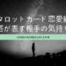 タロットカード恋愛編:塔が表す相手の気持ち