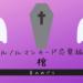 ルノルマンカード恋愛編 棺
